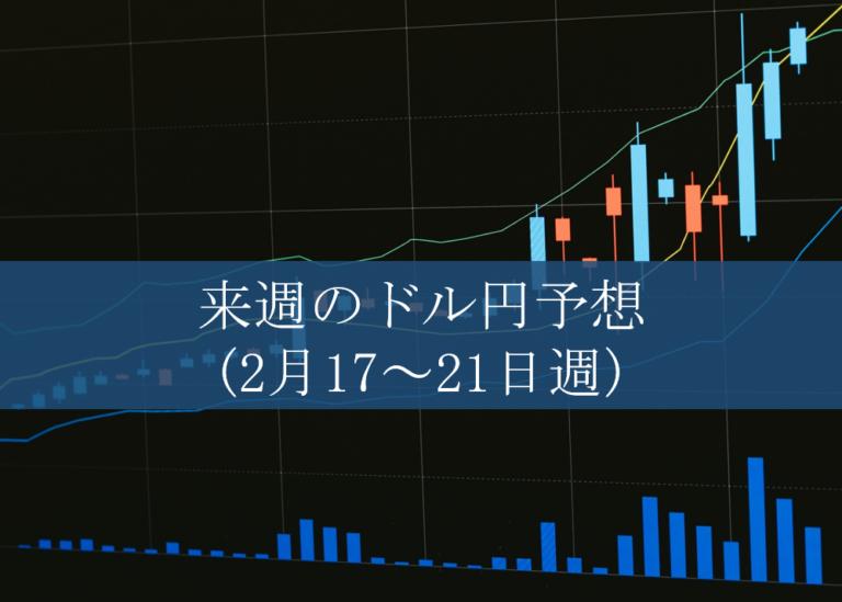 ドル 円 相場 予想